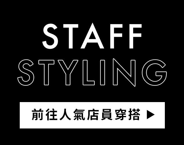 staff-styling